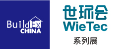 BUILDEX CHINA (SHANGHAI) 上海国际建筑水展