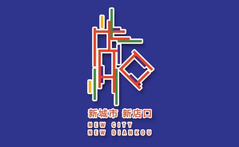 浙江省店口镇与BUILDEX CHINA正式展开战略合作
