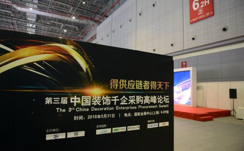 第三届中国装饰千企采购高峰论坛