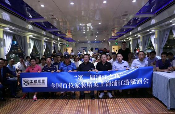 与百位家装精英面对面,上海国际建筑水展应中装联之邀参加第二届浦江之夜游艇酒会