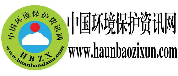中国环境保护资讯网