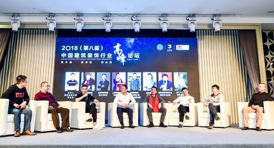 第八届中国建筑装饰行业高峰论坛胜利召开