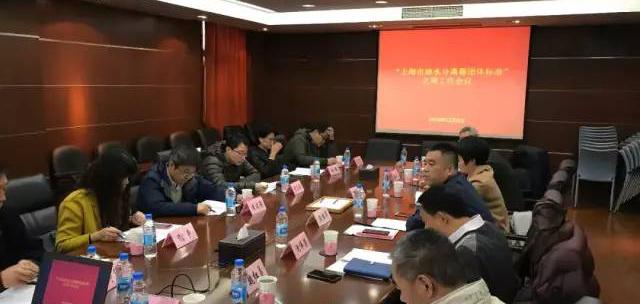 """上海市食品安全工作联合会召开 """"上海市油水分离器团体标准""""立项工作会议"""