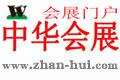 中华会展网