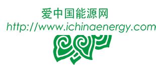 爱中国能源网