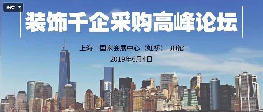 一场关于中国建筑装修装饰领域的盛世繁华!