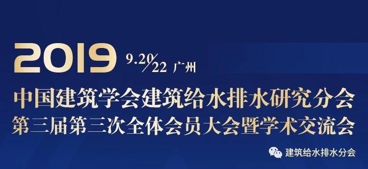 9月羊城|中国建筑学会建筑给水排水研究分会第三届全体会员大会通知文件
