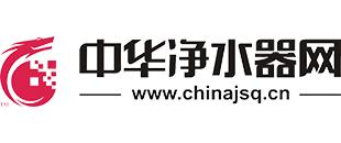 中华净水器网
