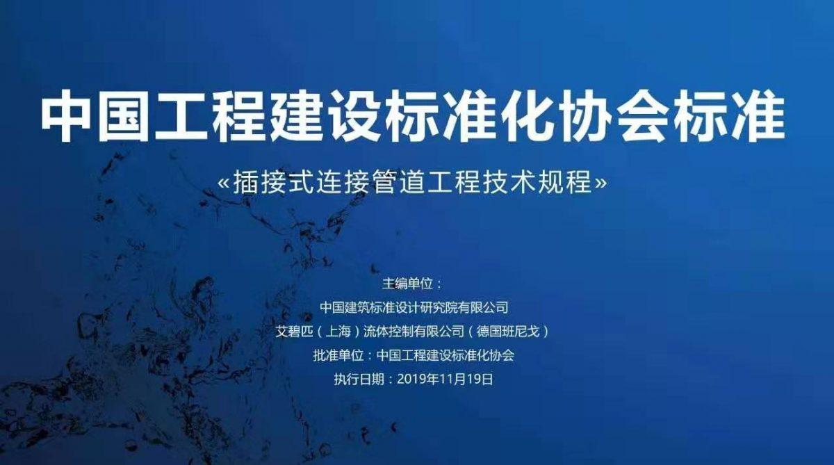 企业动态丨班尼戈(中国)协助起草《插接式连接管道工程技术规程》