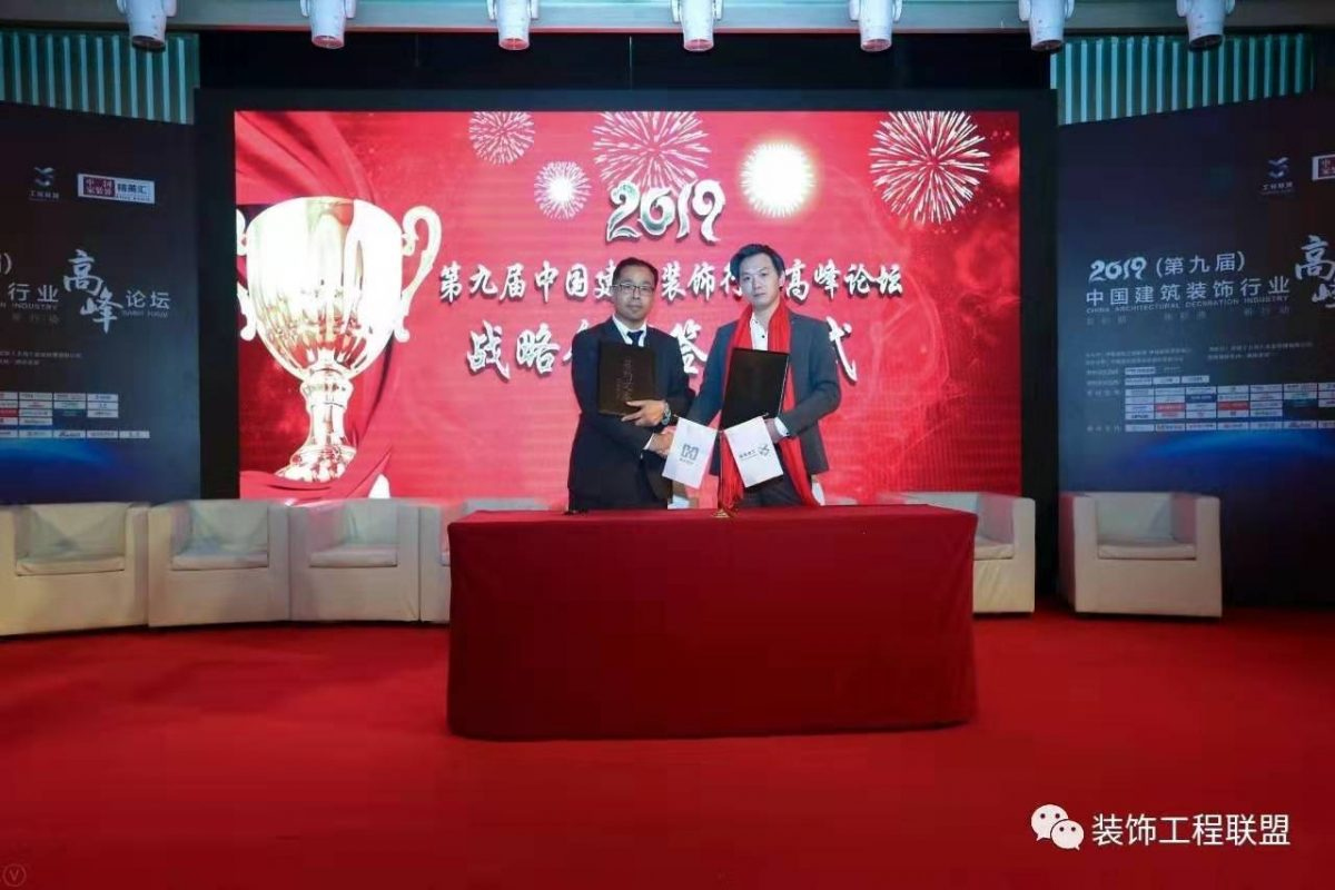 第九届中国建筑装饰行业高峰论坛在沪圆满落幕