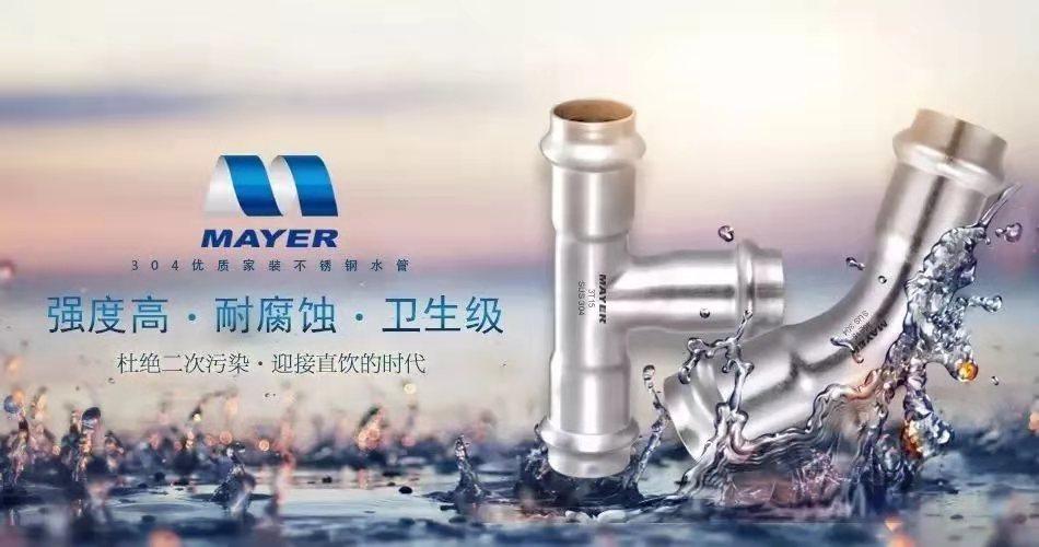 美亚不锈钢水管强势登陆上海国际建筑水展,速度围观!!