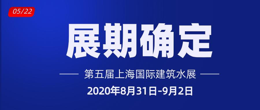 重要通知|上海国际建筑水展展期确定通知
