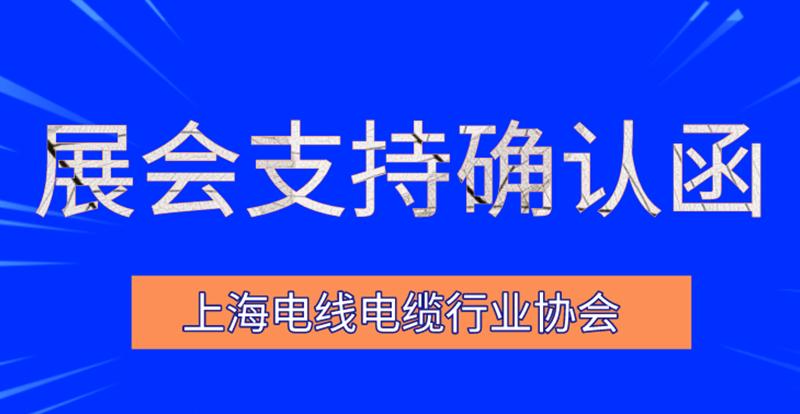 关于邀请上海电线电缆行业协会—支持函