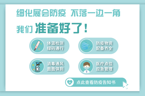 2020上海国际建筑水展开展在即,硬核防疫措施保您观展无忧