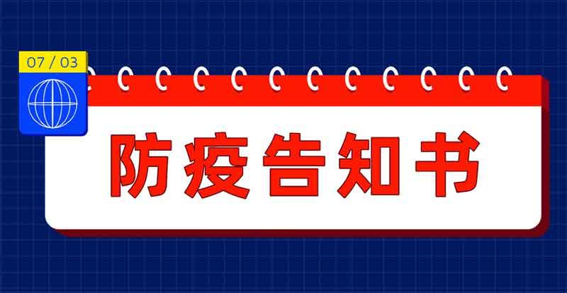 上海国际建筑水展防疫告知书