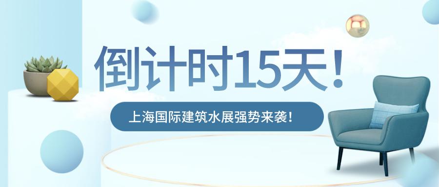 8.31上海国际建筑水展开展在即!下半年的商机出路也许都在这