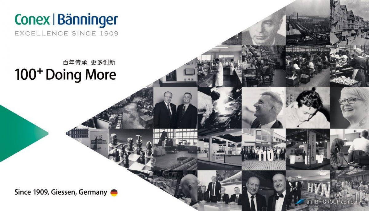 德国班尼戈:百年品牌 创新未来