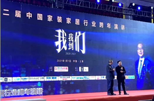 城家管道出席2021年中国家装家居行业跨年演讲