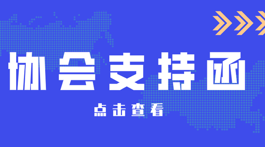 中国建材市场协会金属建材应用分会支持函