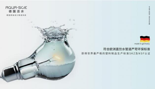 德国洁水:关注饮水健康,致力打造中国健康饮水新标准