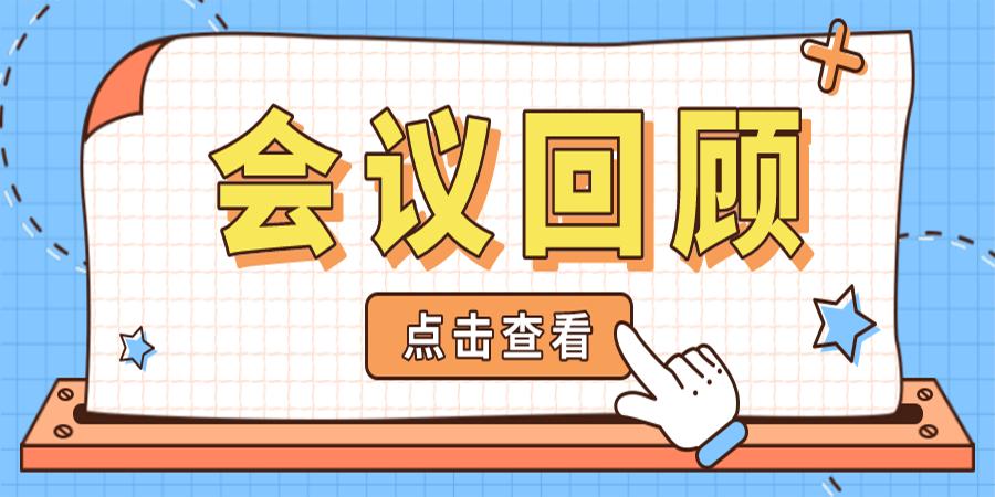 会议回顾丨2021华东六省一市智慧水务高端论坛