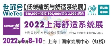 上海舒适系统展